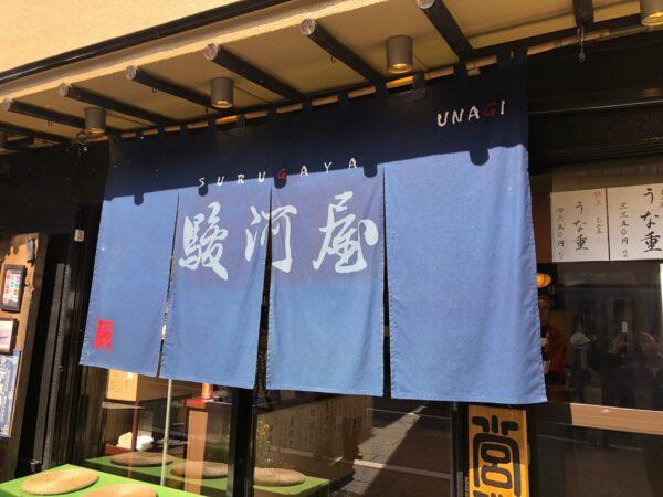 成田市駿河屋の暖簾