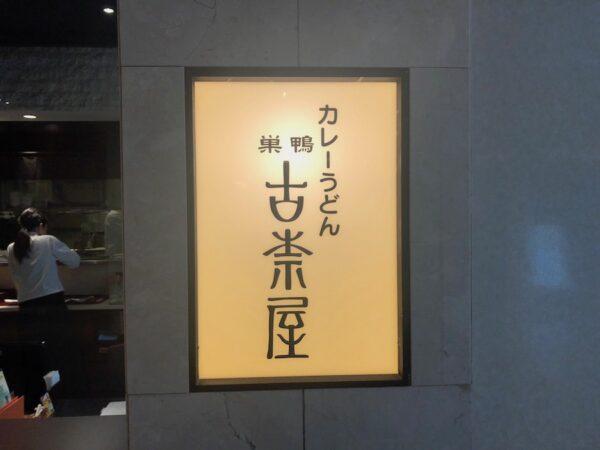 【古奈屋】東京丸の内で巣鴨発祥の有名カレーうどんが食べられます!