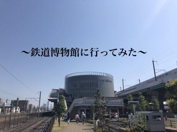 【鉄道博物館】鉄道に興味はないが子供を連れて、大宮「鉄博」に行ってみた!!