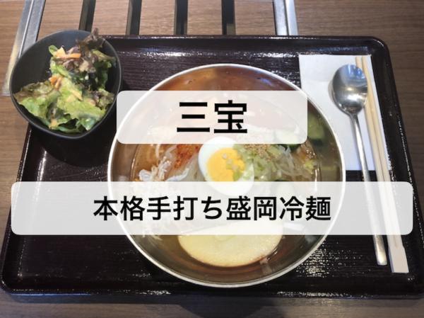 【焼肉 三宝】水道橋の人気焼肉店で「本格手打ち盛岡冷麺」を食す!