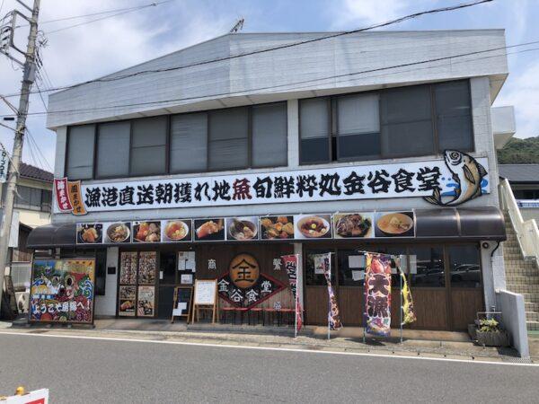 【金谷食堂】千葉県富津市の朝獲れ地魚料理を食べられるオススメ店!