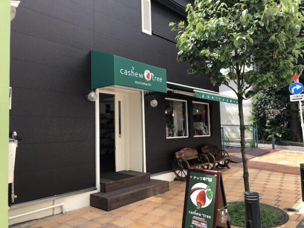 【カシューツリー 】横浜元町のオシャレなナッツ専門店!〜cashew tree motomachi〜