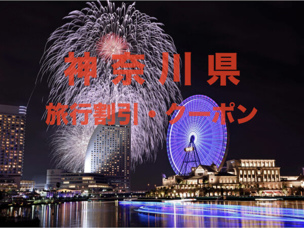 神奈川県旅行割引クーポン