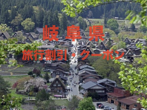 岐阜県旅行割引クーポン&キャンペーン