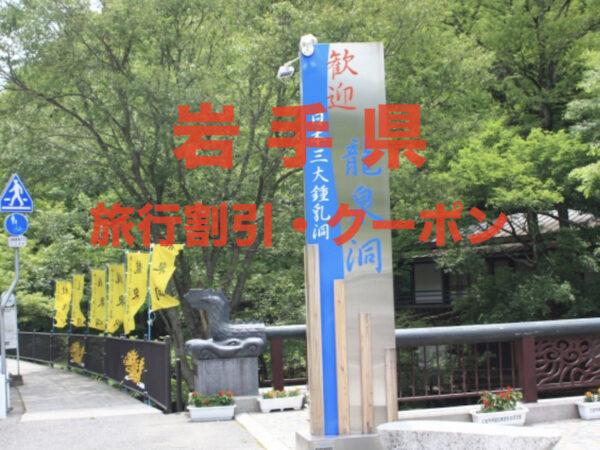 岩手県旅行割引クーポン