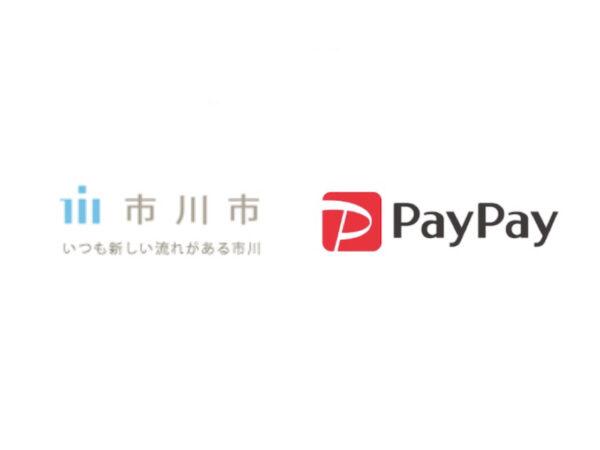 市川市PayPayお得な10%還元キャンペーン