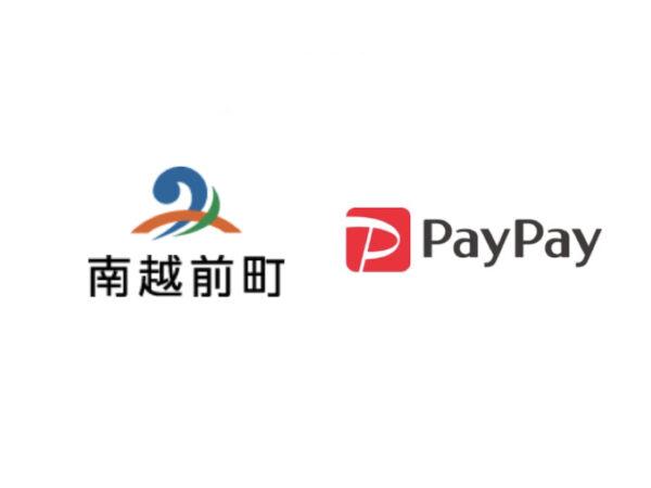 【第2弾】南越前町PayPay(ペイペイ)支払いで最大30%還元キャンペーン2月末まで!