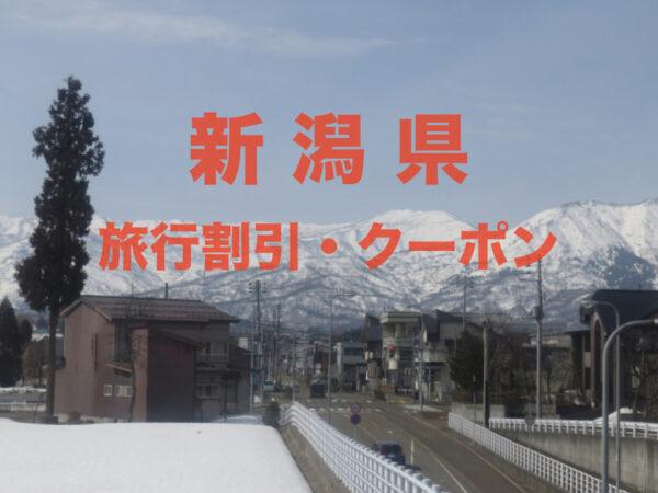 新潟県旅行割引クーポン