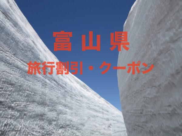 富山県旅行割引クーポン