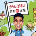 【岐阜市×ペイペイ】PayPay払いで最大20%還元キャンペーンが10/1スタート