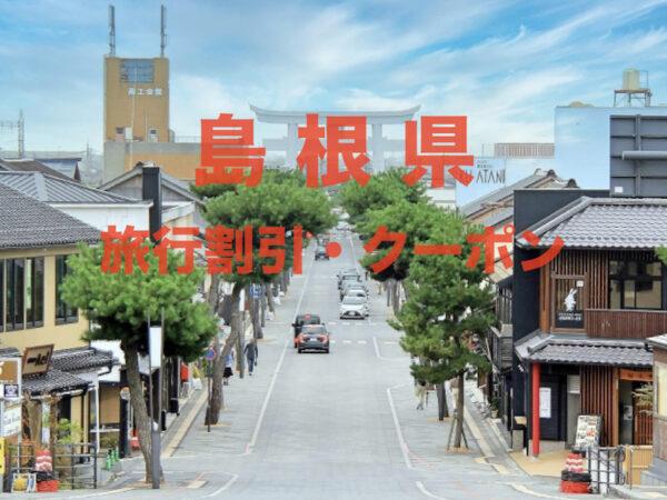 島根券旅行クーポン&キャンペーン情報