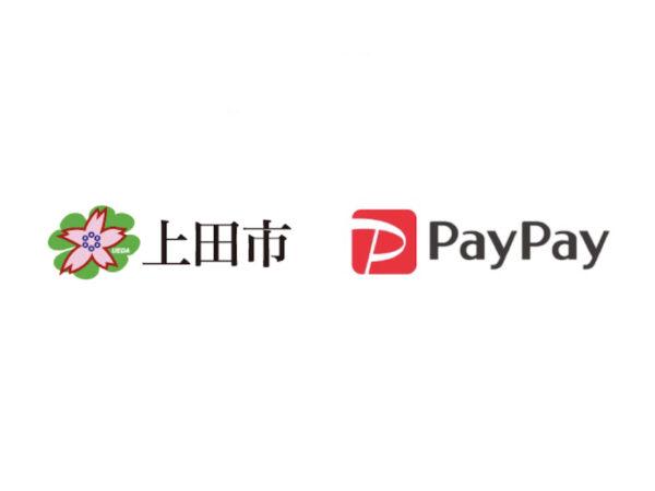 【上田市×PayPay第2弾】ペイペイ支払で最大30%戻ってくる還元キャンペーン!