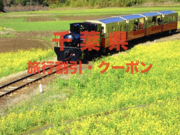 千葉県旅行宿泊割引クーポン