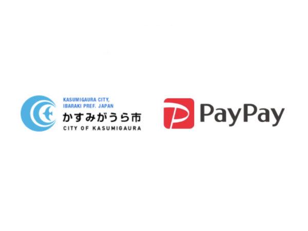 かすみがうら市PayPayキャンペーン