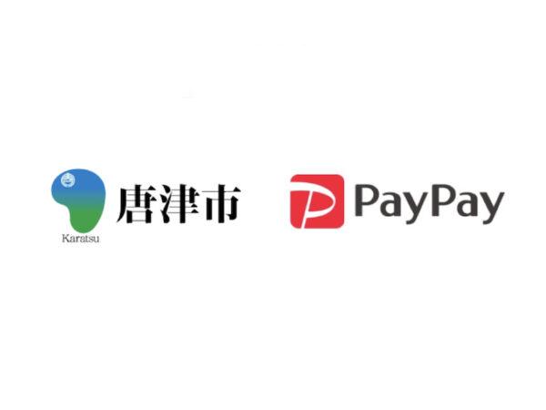 唐津市PayPay還元キャンペーン