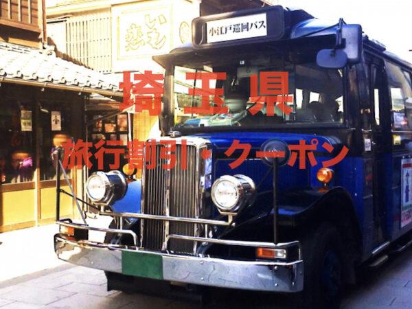 埼玉県旅行割引クーポン