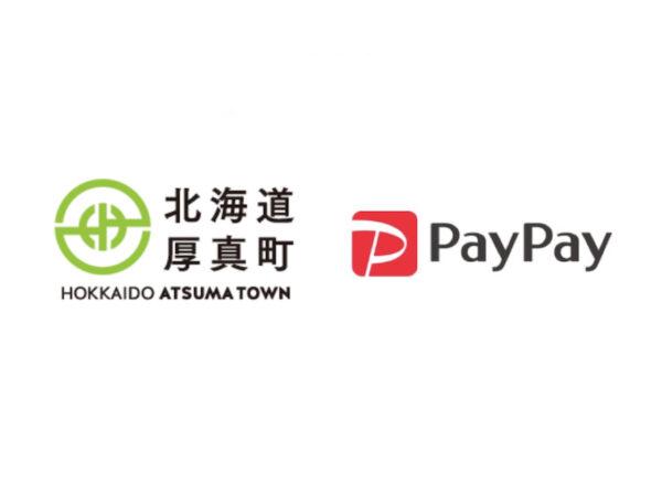 厚真町PayPayマイナポイントのキャンペーン