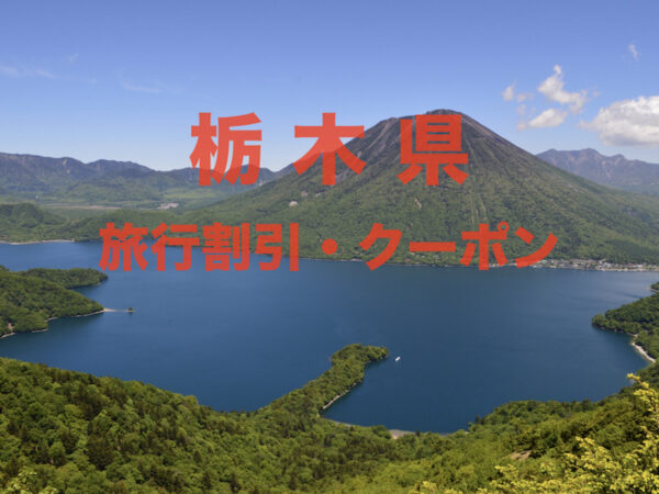 栃木県旅行割引クーポン