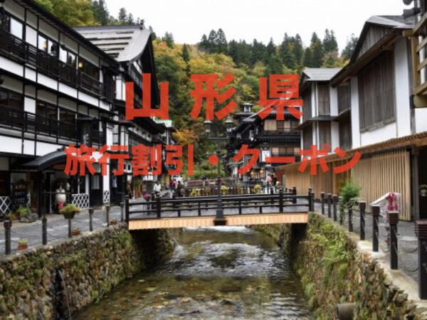 山形県旅行割引クーポン