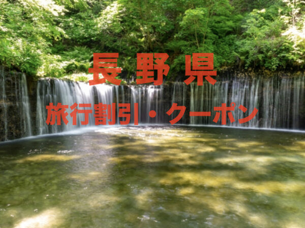 長野県旅行割引クーポン