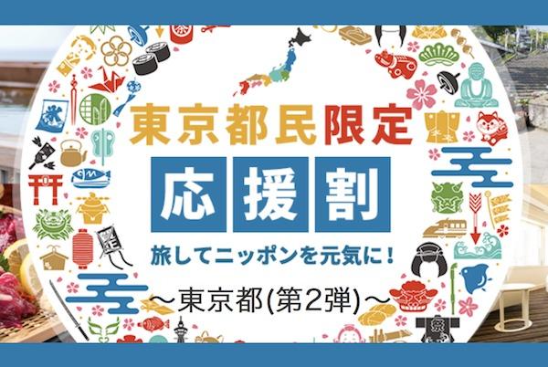 東京都民限定応援割第2弾
