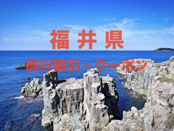 福井県旅行割引クーポン