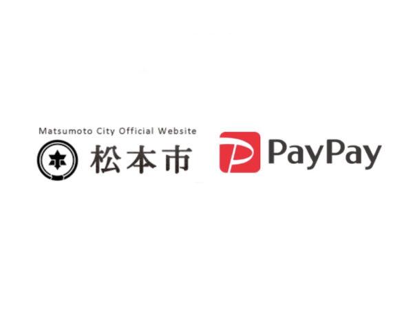松本市PayPay還元キャンペーン