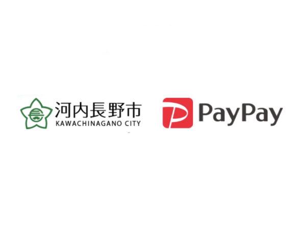 河内長野市PayPay還元キャンペーン