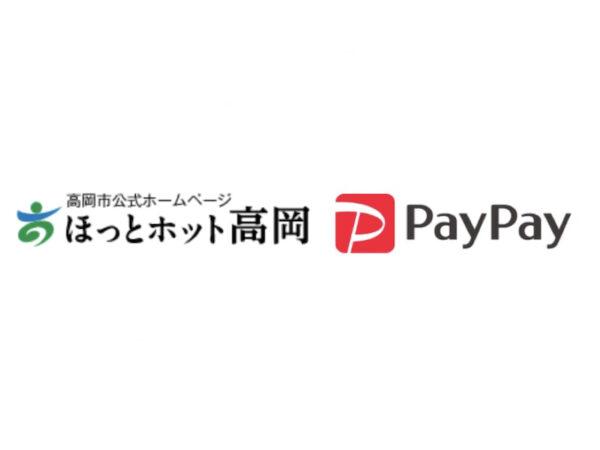 高岡市PayPay(ペイペイ)支払いで最大20%還元キャンペーン9月末まで
