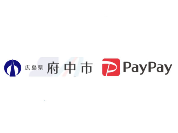PayPay×広島県府中市|食べて!飲んで!タクシー使って!泊まろう!キャンペーン