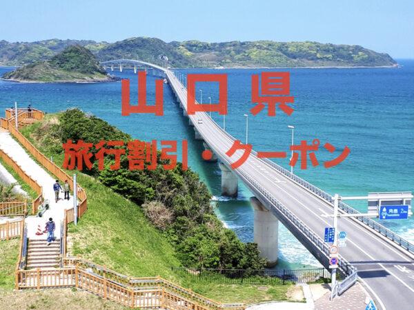 山口県旅行クーポン&キャンペーン