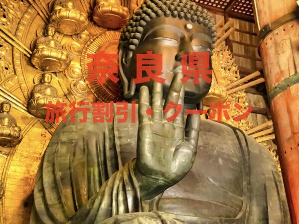 奈良県旅行クーポン&キャンペーン