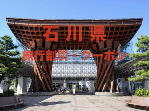 石川県旅行割引クーポン