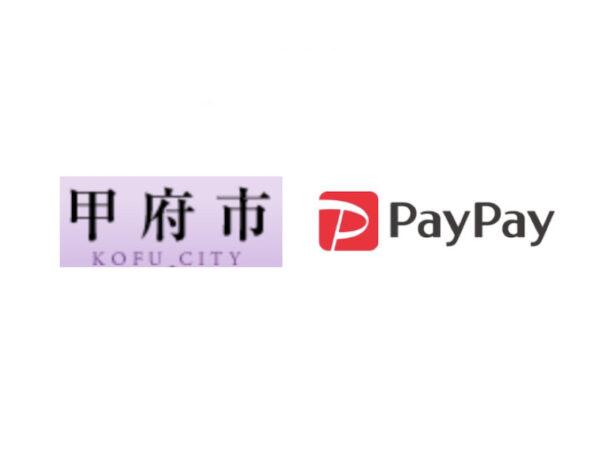 甲府市PayPay還元キャンペーン