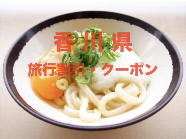 【香川旅行】格安割引クーポン&キャンペーン一覧|GoToやふっこう割まとめ