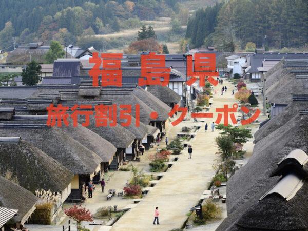 【福島旅行】クーポン&キャンペーン一覧|GoToトラベルやふっこう割まとめ