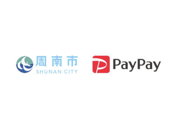 周南市PayPayの還元キャンペーン