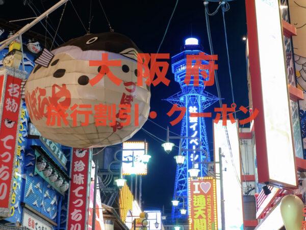 大阪府旅行格安割引クーポン