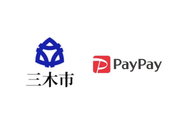 三木市PayPay還元キャンペーン