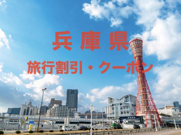 兵庫県旅行割引クーポン&キャンペーン