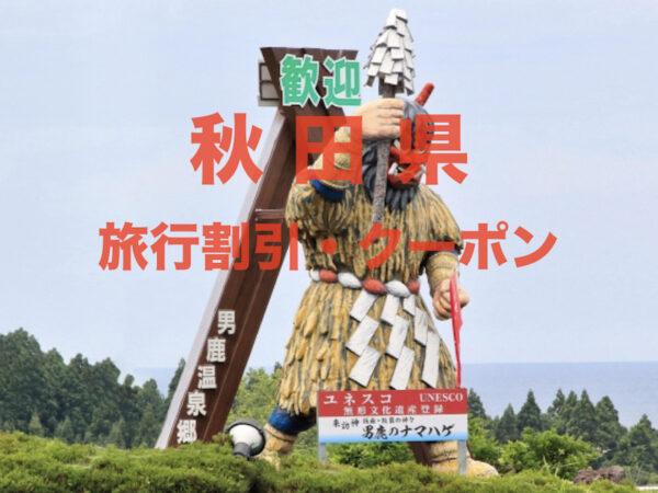 秋田県旅行割引クーポン