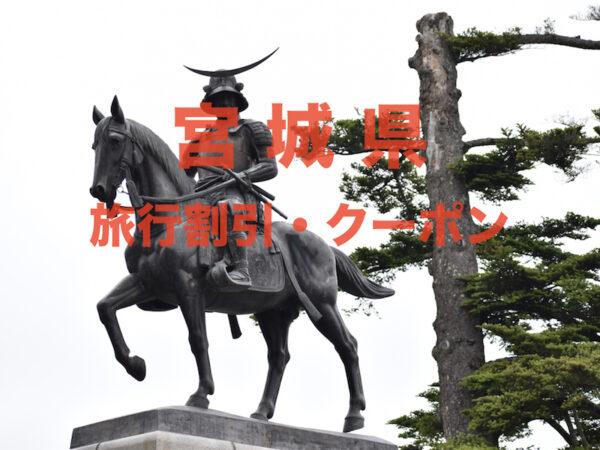 宮城県旅行割引クーポン