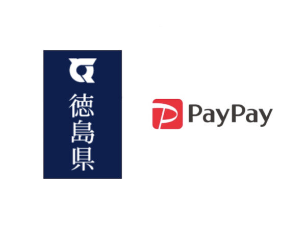 徳島県PayPay(ペイペイ)とマイナポイントで最大55%も還元キャンペーン!