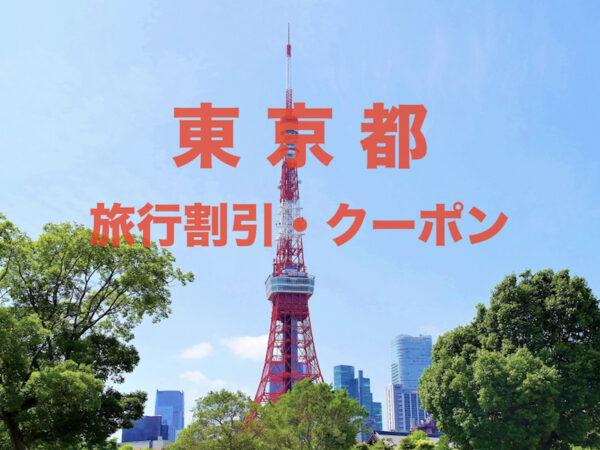 東京都旅行割引クーポン