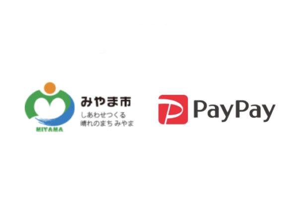 【みやま市×ペイペイ第2弾】PayPay払いで25%還元キャンペーン12/1~