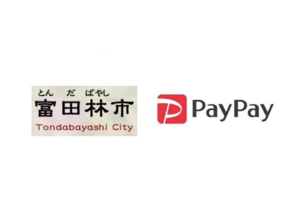 富田林市PayPay「がんばろう富田林!対象店舗で最大30%戻ってくるキャンペーン!」