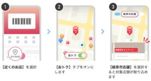 PayPayアプリでの岐阜市キャンペーン対象店舗の検索方法
