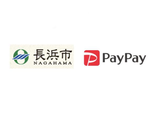 PayPay長浜市「長浜でお買いもん!最大20%戻ってくるキャンペーン!」