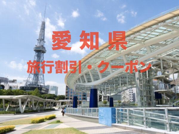 愛知県旅行割引クーポン&キャンペーン
