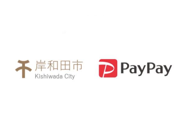 PayPay岸和田市「がんばる岸和田!!応援キャンペーン「第1弾PayPayを利用して最大30%戻ってくる」!」